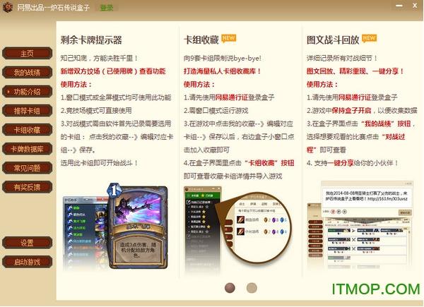 炉石传说盒子电脑版 v3.2.2.26366 官方版 0