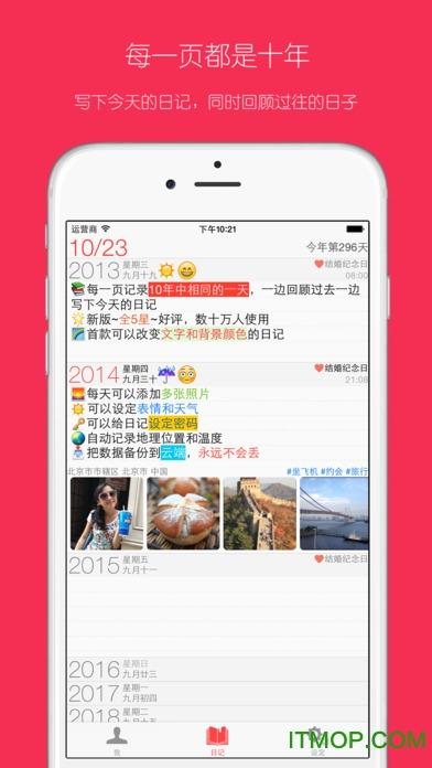 十年日记手机版 v1.8.6 官网安卓版 0