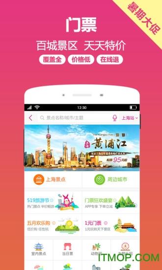 驴妈妈旅游苹果版 v7.7.0 iphone最新版 0