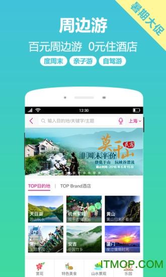 驴妈妈旅游苹果版 v7.7.0 iphone最新版 1