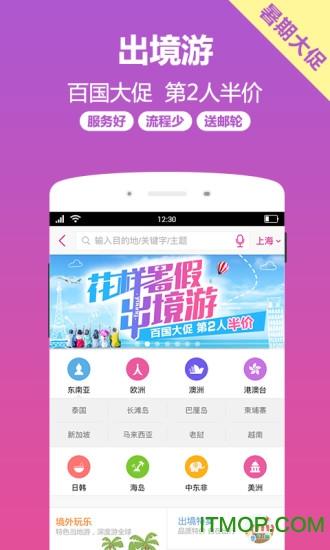 驴妈妈旅游苹果版 v7.7.0 iphone最新版 2