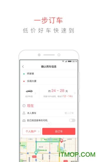 易到苹果版 v7.1.3 iphone版 0