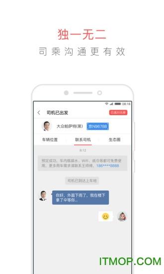 易到苹果版 v7.1.3 iphone版 1