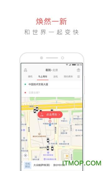 易到苹果版 v7.1.3 iphone版 3