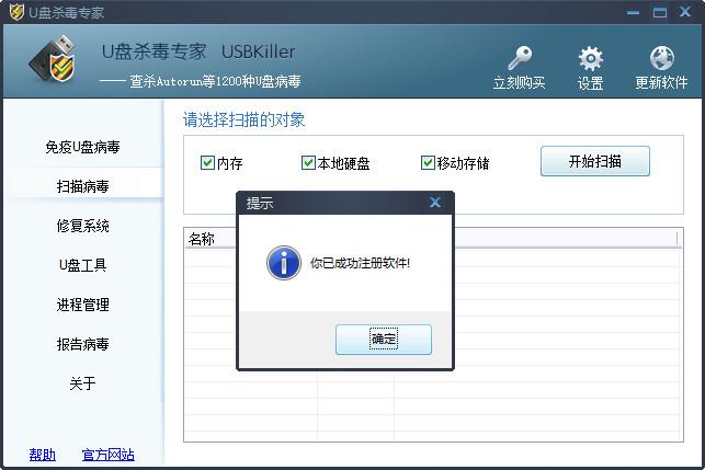 U盘杀毒专家龙8国际娱乐唯一官方网站 v3.21 官方龙8娱乐平台 0