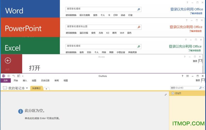 Office2013 六合一 v2016.04.24 绿色精简版 0
