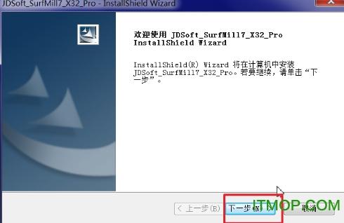 北京精雕7.0多轴破解版(jdsoft surfmillpro) v7.0 免狗版_附激活教程 0