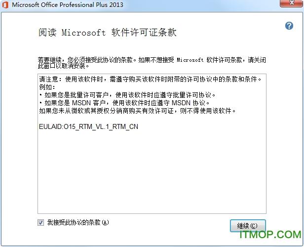 Microsoft office 2013 官方免�M完整版 0