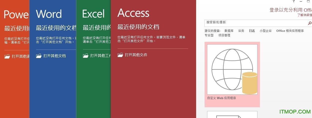 office 2013四合一绿色精简版 官方免费版 0