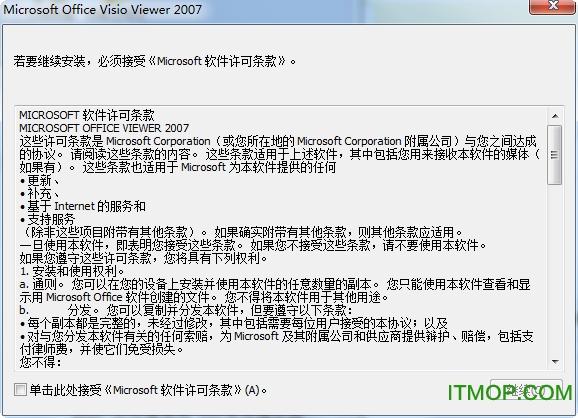 Office Visio Viewer 2007 SP1 简体中文安装版 0