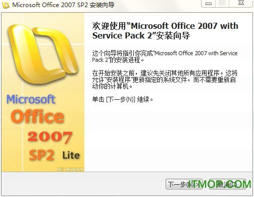 Microsoft Office 2007 SP2 简体中文精简安装版 0