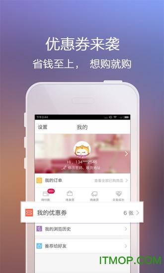 惠家有苹果版 v5.2.7 iphone版 1