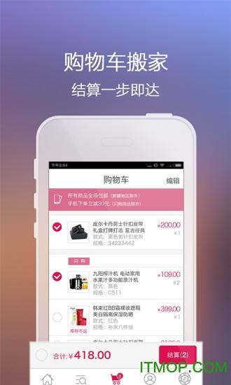 惠家有苹果版 v5.2.7 iphone版 3