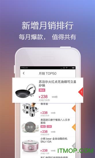 惠家有苹果版 v5.2.7 iphone版 2