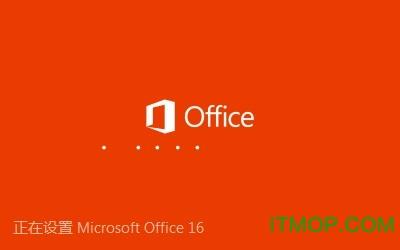 Office2016破解版.itmop.com