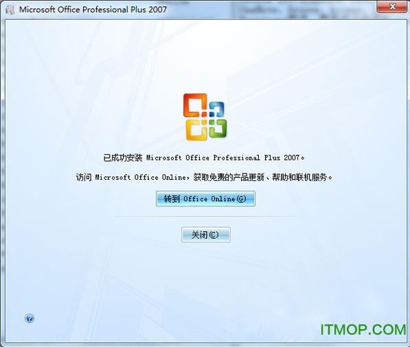 word2007官方简体中文版 免费版 0