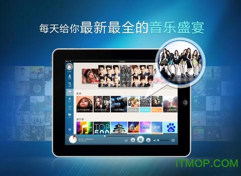 酷狗音乐播放器HD版 v3.2.7 苹果版 2