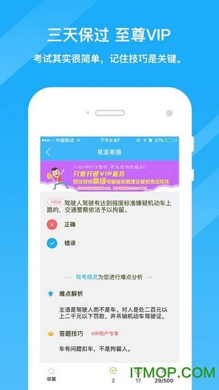 驾考精灵苹果最新版本 v7.0 iPhone版 3