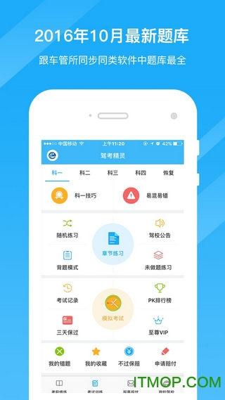 驾考精灵苹果最新版本 v7.0 iPhone版 2