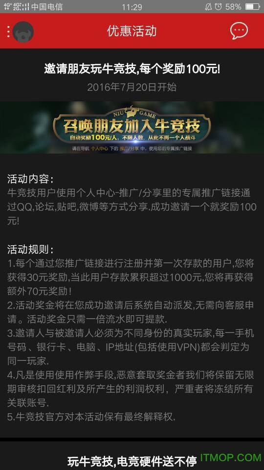 牛竞技ios版 v1.0 iPhone版 1