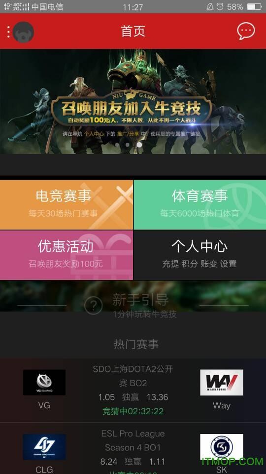 牛竞技电竞app苹果版
