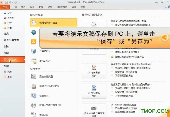 microsoft powerpoint viewer 2010 简体中文免费完整版 0