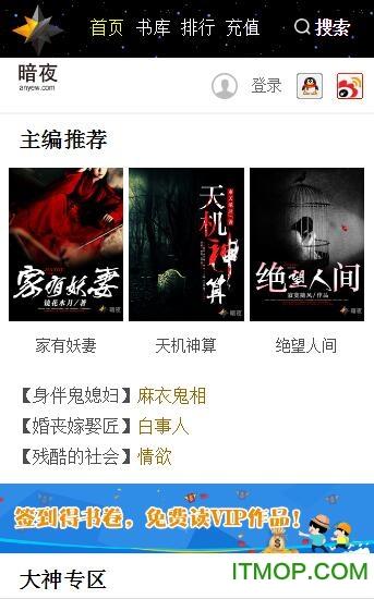 暗夜文学app v2.2.9 安卓版 2