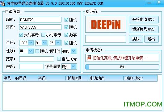 深度QQ号码免费申请器 v3.9.0 官方免费版 0