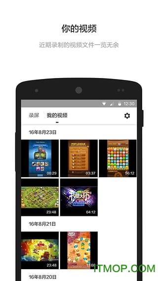 豌豆荚智能录屏 v0.9.20.2 安卓版 3