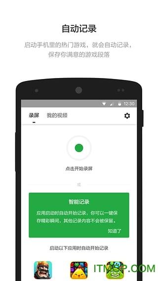 豌豆荚智能录屏 v0.9.20.2 安卓版 2