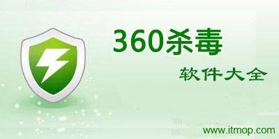 360杀毒免费下载_360杀毒软件_360杀毒电脑版2018