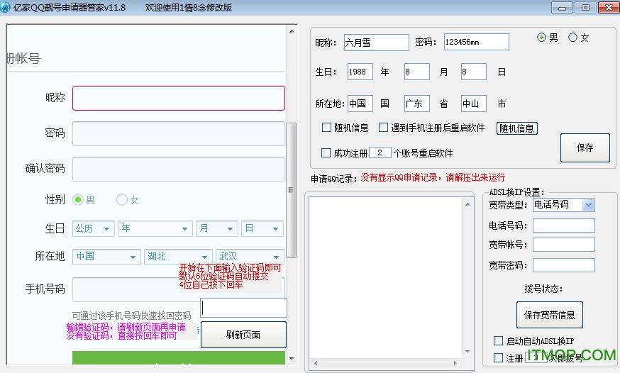 亿家QQ靓号申请器 v26.6 去广告版 0