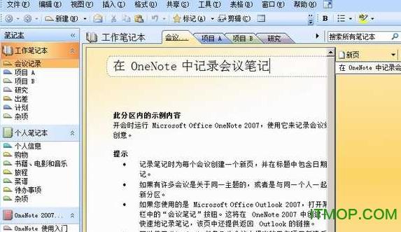 Microsoft office onenote 2007中文免费版 简体安装版 0