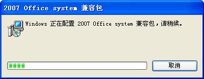 office2007格式兼容包官方版