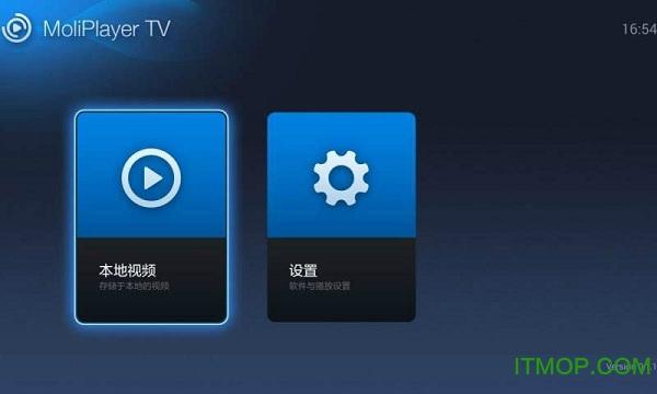 魔力万能播放器tv版 v2.8.19.92 安卓版 0