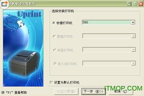 U80打印�C���