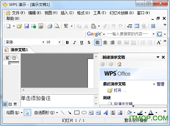 wps office 2007专业版