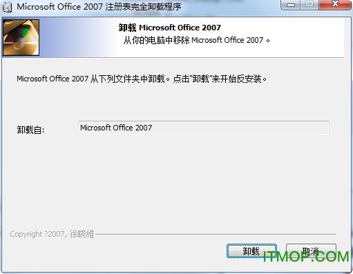 Office2007强力卸载工具 单文件版 0