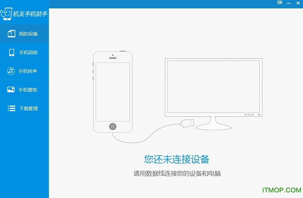 机友手机助手软件 v1.0.0 官方最新版 1