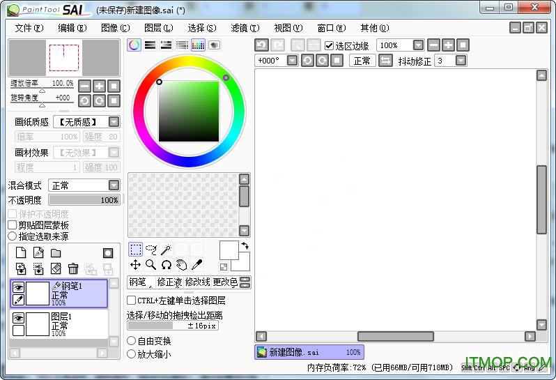 SAI中文免费安装版 v1.3.0  汉化绿色版 0