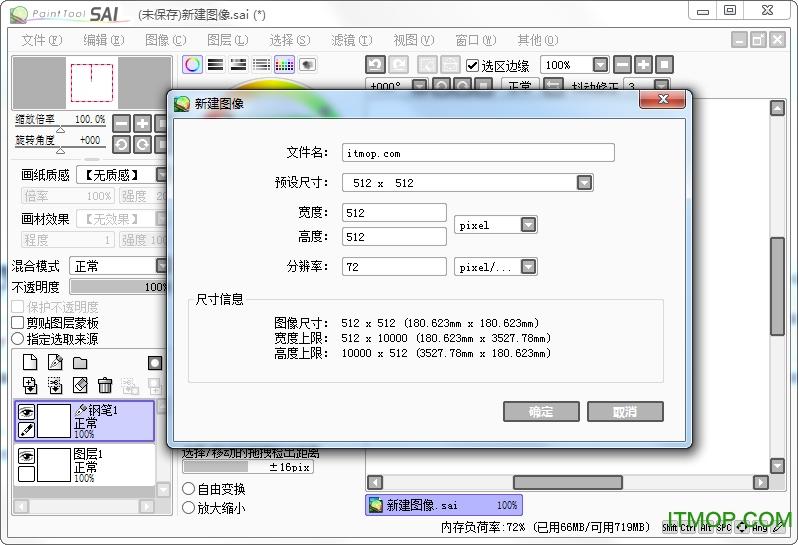 Paint Tool SAI 2中文版 v2.0 汉化免费版 0