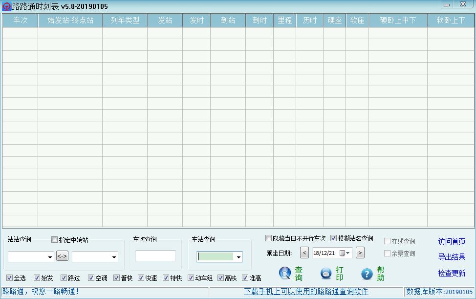路路通时刻表电脑版 v6.2.20210325 官方pc版 0