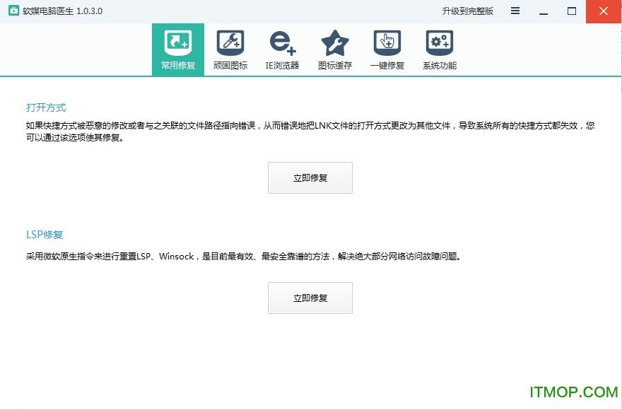 软媒魔方电脑医生 v1.0.3.0 绿色免费版 0
