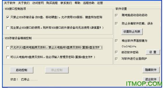 大势至usb监控程序 v3.1 官网龙8娱乐平台 0