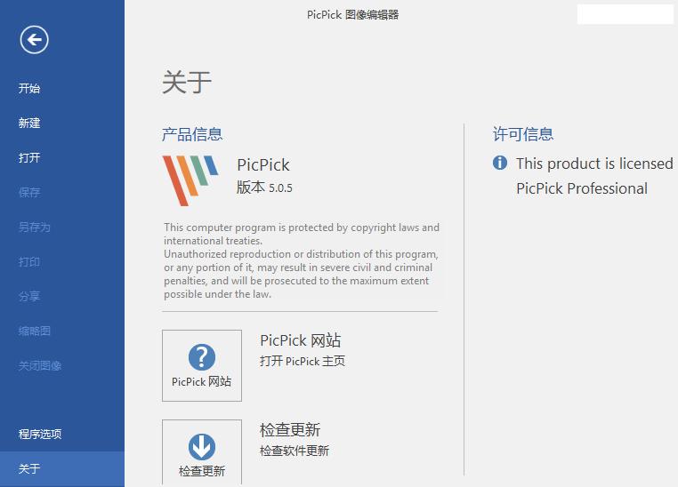 picpick截图软件 v5.1.9.0 官方电脑版 0