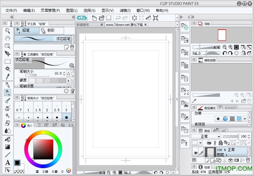 csp漫画绘画软件 v1.4.0 官方中文版 0