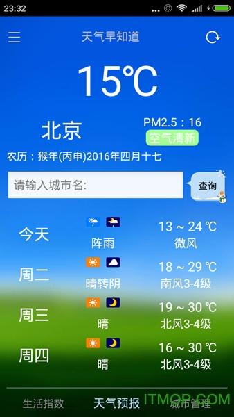 天气变化早知道 v2.5.5 安卓版 0