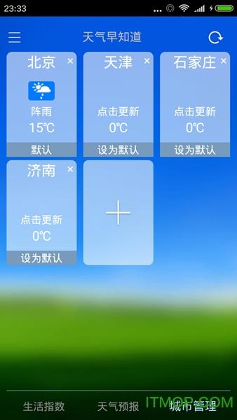 天气变化早知道 v2.5.5 安卓版 3