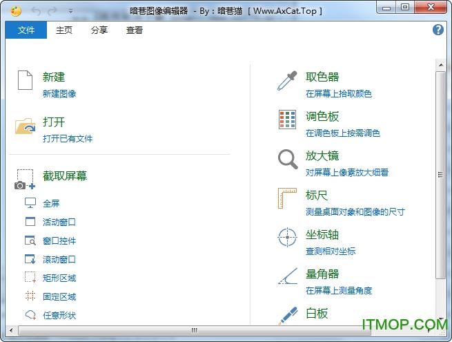 PicPick中文�G色版 v5.1.3 免安�b版 0