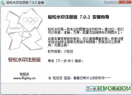 轻松水印(批量加水印软件) v7.0.3 已注册免费版 0
